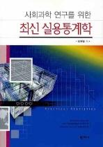 최신 실용통계학(사회과학 연구를 위한)