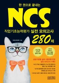 NCS 280제 직업기초능력평가 실전 모의고사(한권으로 끝내는)