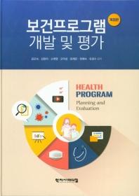 보건프로그램 개발 및 평가(개정판)(양장본 HardCover)