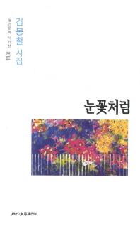 눈꽃처럼(월간문학 시인선 234)