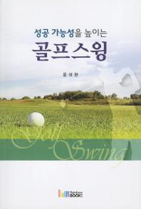 골프스윙(성공 가능성을 높이는)