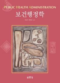 보건행정학(5판)(양장본 HardCover)