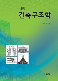 건축구조학(개정판)