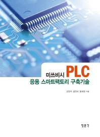 미쓰비시 PLC 응용 스마트팩토리 구축기술