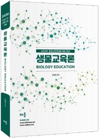 생물교육론(2020)