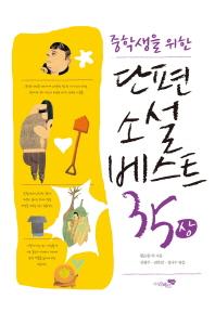 단편소설 베스트 35(상)(중학생을 위한)