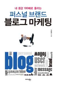 퍼스널 브랜드 블로그 마케팅