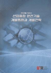 정보통신분야 산업융합 원천기술 개발동향과 개발전략