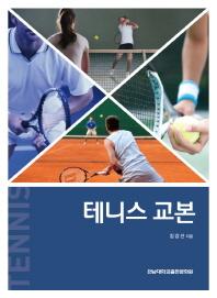 테니스 교본