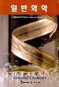 일반화학(CHANG)(2판)