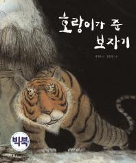 호랑이가 준 보자기(빅북)