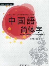 중국어간체자