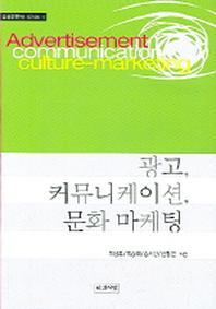 광고 커뮤니케이션 문화 마케팅(응용인문학 시리즈 1)