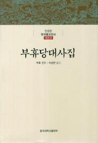 부휴당대사집(한글본 한국불교전서 조선 14)(양장본 HardCover)