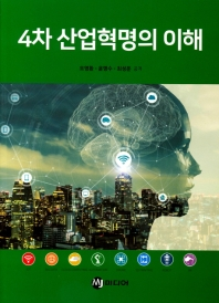 4차 산업혁명의 이해