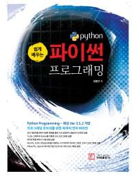 파이썬 프로그래밍(쉽게 배우는)