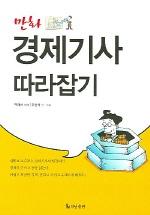만화 경제기사 따라잡기(개정판)