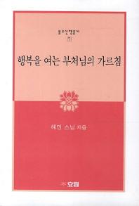 행복을 여는 부처님의 가르침(개정판)(불교신행총서 7)