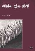 해설이 있는 발레 1판2쇄(1998년)