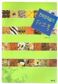 한국조리실기 워크북