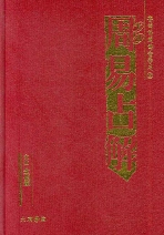 대산 주역점해(3판)(홍역학회 학술총서 2)(양장본 HardCover)