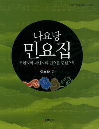 나요당 민요집(민족음악연구소 학술지 2013)(CD1장포함)