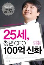 25세 청년 CEO 100억 신화