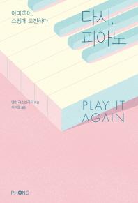 다시  피아노 Play it Again