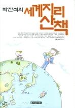 박찬석의 세계지리산책(양장본 HardCover)