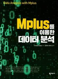 데이터 분석(Mplus를 이용한)
