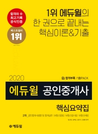 공인중개사 2차 핵심요약집(2020)(에듀윌)