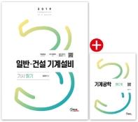 일반 건설기계설비기사 필기+기계공학 핸드북(2019)