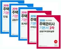 주택관리사 1,2차 기본서 세트(2018)(개정판)(전5권)