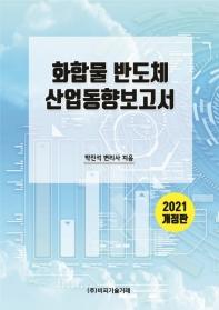 화합물반도체 산업동향보고서(2021)(개정판)