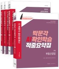 공인중개사 2차 적중요약집 세트(2020)(합격기준 박문각)(전면개정판)(전4권)