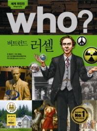Who? 버트런드 러셀(세계 위인전 Who 91)(양장본 HardCover)