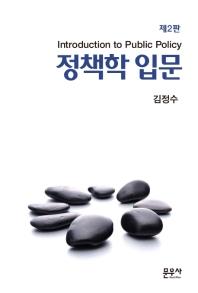 정책학 입문(2판)