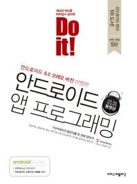 안드로이드 앱 프로그래밍(Do it!)(전면개정판 5판)