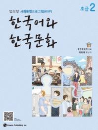 한국어와 한국문화 초급. 2