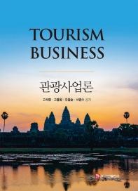 관광사업론