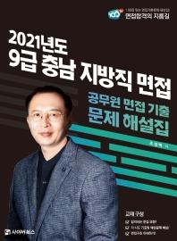2021 9급 충남 지방직 면접
