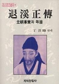 퇴계평전 1989년초판3쇄본