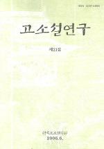 고소설연구 제21집