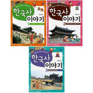 초등학교 선생님이 함께 모여 쓴 한국사 이야기 1~3권 세트(노트 증정) : 첫 나라에서 고려 건국까지/고려