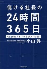 """[해외]儲ける社長の24時間365日 """"常勝""""のタイムマネジメント術"""