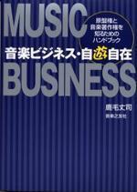 [해외]音樂ビジネス.自遊自在 原盤權と音樂著作權を知るためのハンドブック