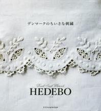 デンマ-クのちいさな刺繡 HEDEBO