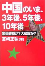中國のいま,3年後,5年後,10年後 繁榮維持か?大破綻か?