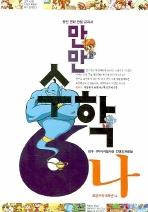만만 수학 6-나(2007)(웅진 만화 만점 교과서)