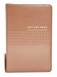 큰글자 굿데이 성경전서(NKR82WBU/개역개정/새찬송가/특대합본/색인/천연우피/브라운)